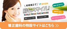 勝ちスマイル! SMILE FROM THE MOUSE